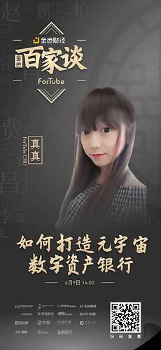 ForTube 双周报(6 月 7 日——6 月 20 日)
