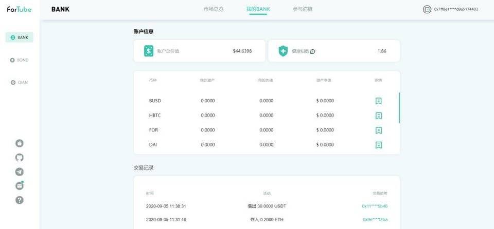 ForTube 2.0 用户操作指南